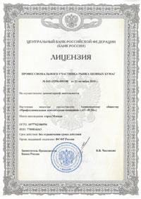 """Лицензия АО """"ПДК"""""""